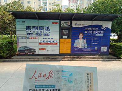 丰巢广告投放