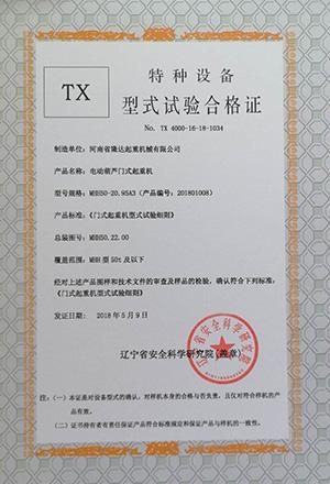 特性设备型式试验合格证