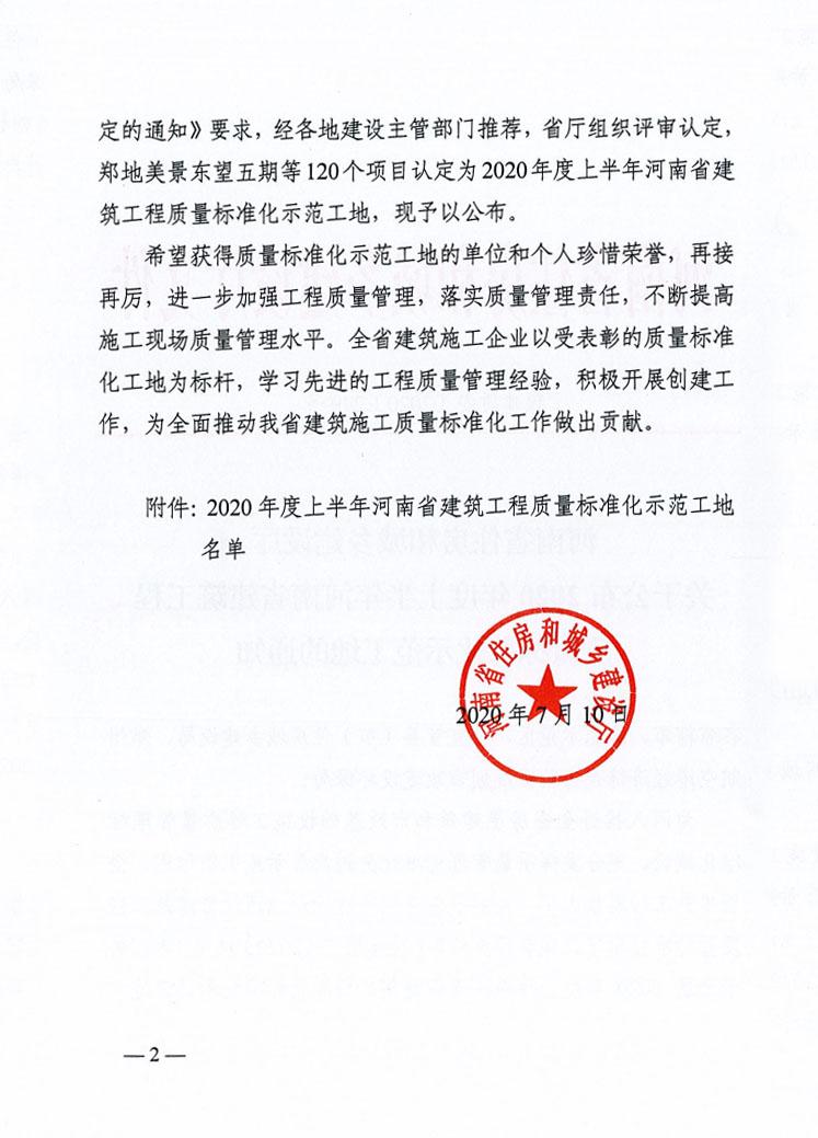 2020年度上半年河南省建筑工程质量标准化示范工地的通知_01.jpg