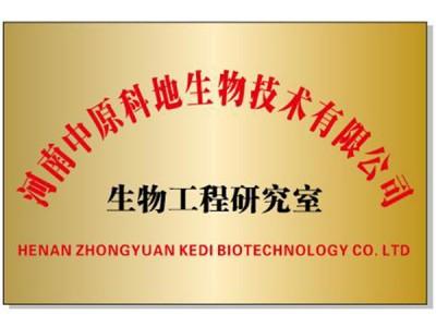 生物工程研究室
