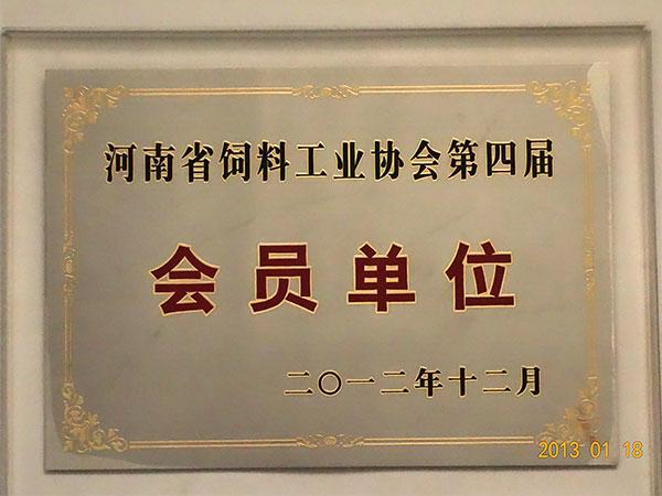 河南省饲料工业协会第四届会员单位