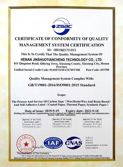 威尼斯官方网站登录_质量管理认证书(英文版)