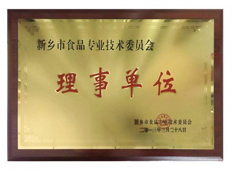 2013年食品******技术委员会理事会