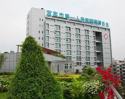 四川宜賓市人民醫院