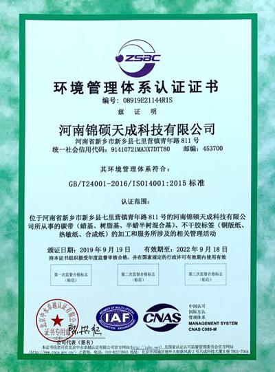 威尼斯官方网站登录_环境管理认证书(中文版)