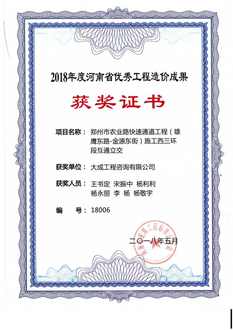 2018河南省优秀工程造价成果