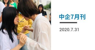 中企电子商务||2020.07月刊