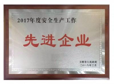 2017年度安全生产工作先进企业