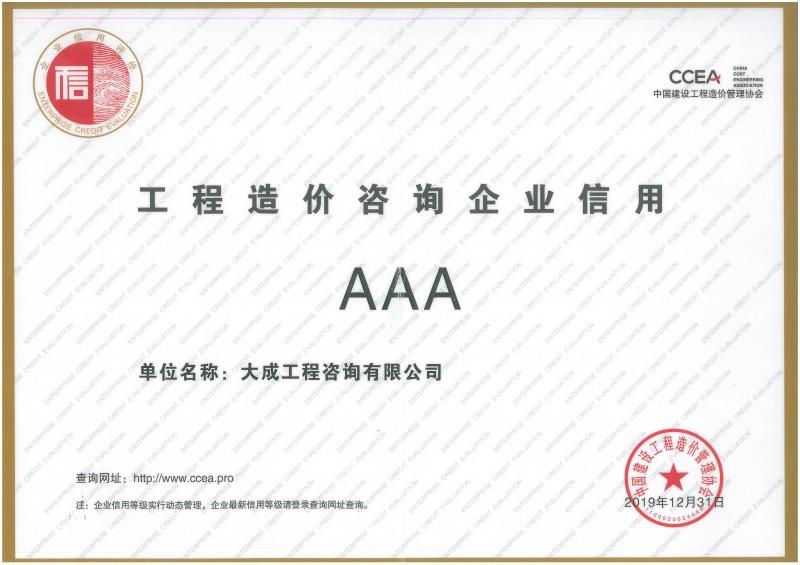 工程造价咨询企业信用AAA