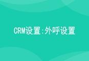 CRM外呼设置