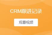 CRM跟进记录
