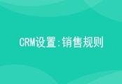 CRM销售规则