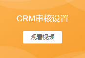 CRM审核设置