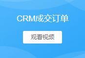 CRM成交订单