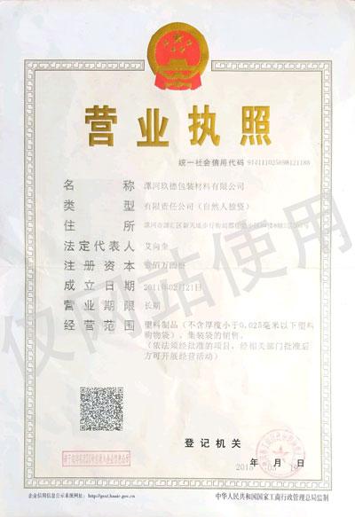 营(yíng)业(yè)执照