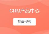 CRM产品中心
