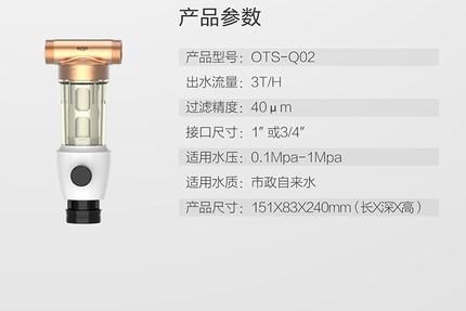 中广欧特斯OTS-Q02净水器