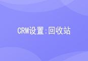 CRM回收站