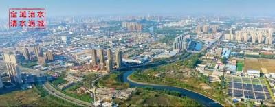 唐山市全域治水清水润城县区工程PPP项目