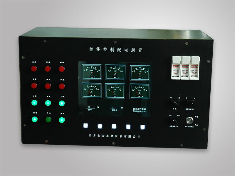 智能控制配电装置