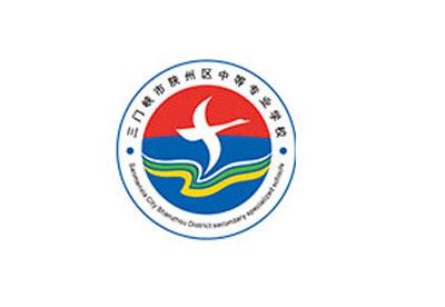 陕州区中等专业学校