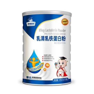 乳清乳鐵蛋白粉