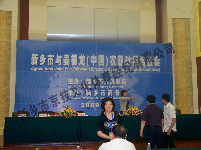 亚搏网安卓版下载市与麦德龙(中国)农超对接洽谈会