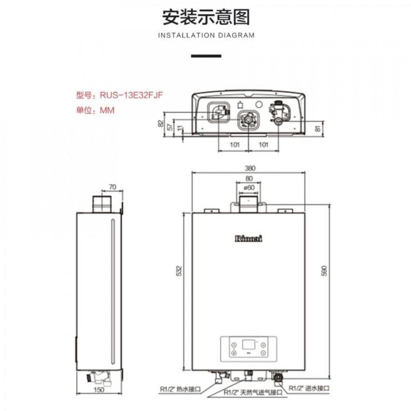 林内E32FJF热水器