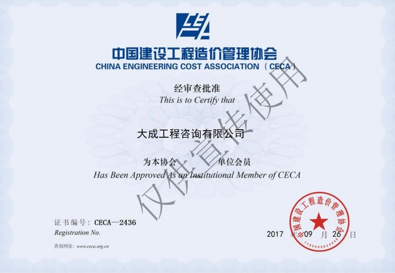 中国建设工程造价管理协会会员单位证书
