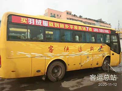 公交车上的广告