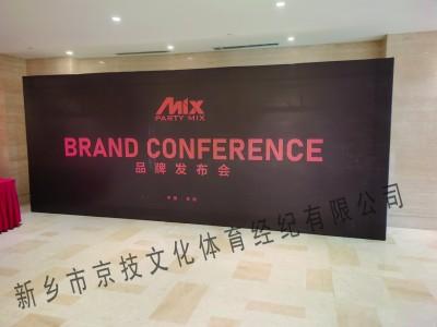 安阳MIX品牌发布会