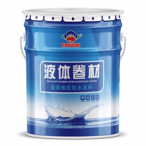 高彈橡膠防水涂料