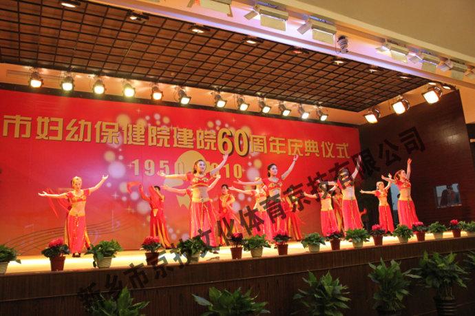 亚搏网安卓版下载市妇幼保健院60周年庆典仪式