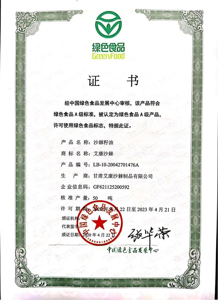 籽油绿色食品证书