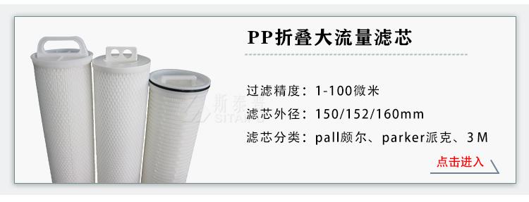 pp大流量折疊濾芯