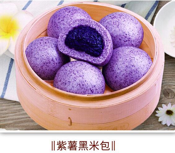 紫薯黑米包