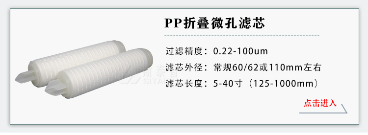 pp折疊微孔濾芯