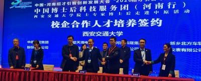 公司与西安交通大学签订共建博士后创新基地框架协议
