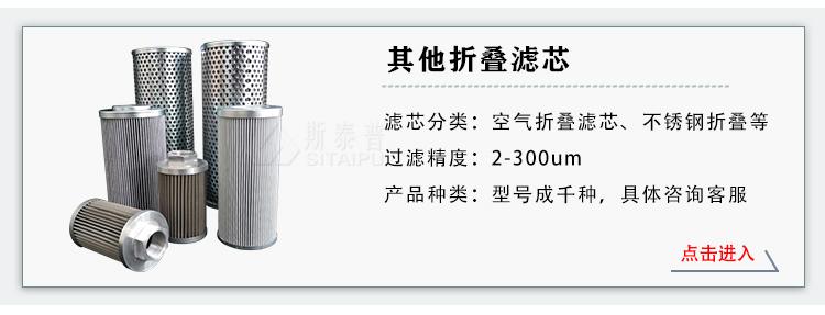 不銹鋼折疊濾芯、空氣折疊濾芯