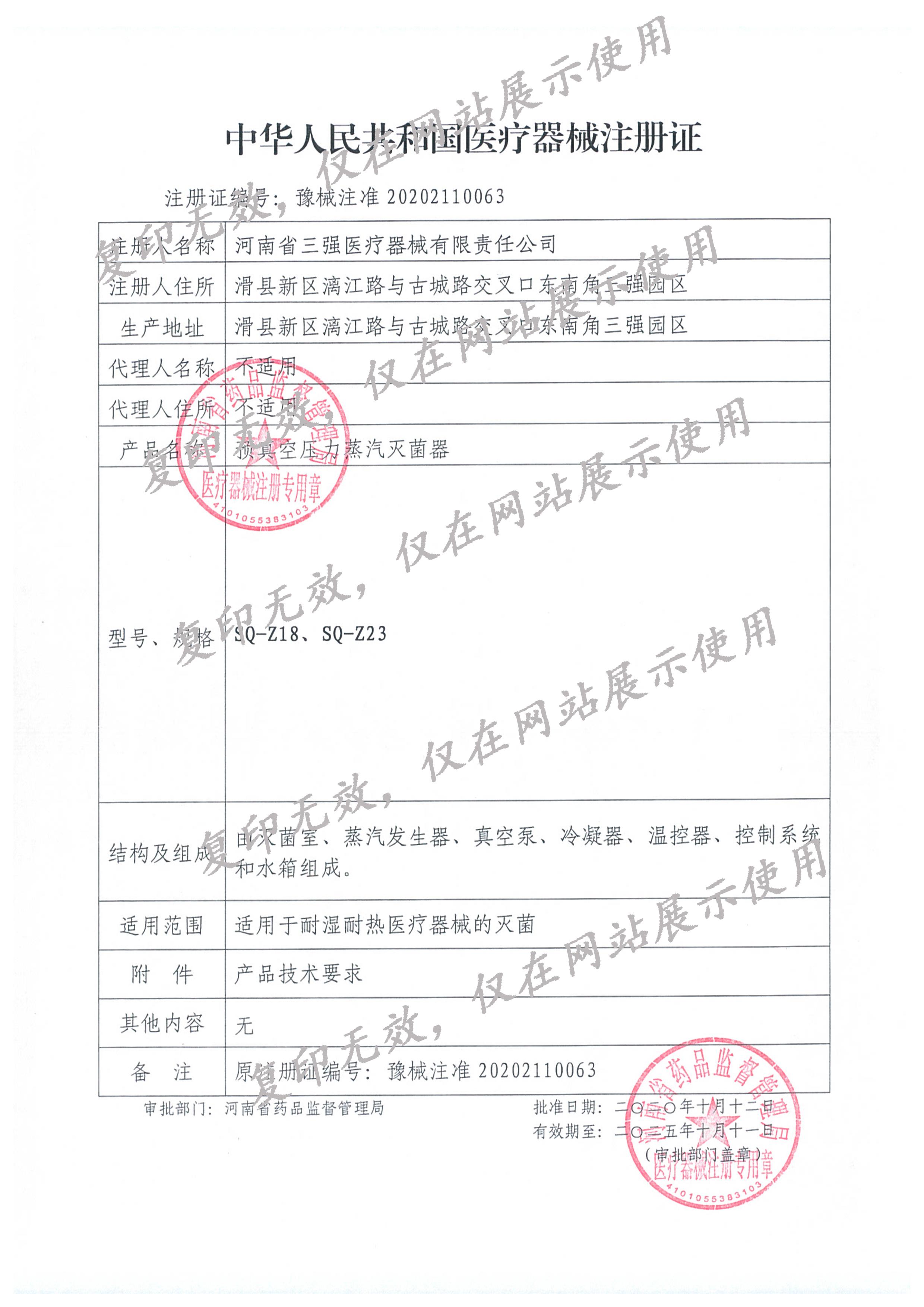 预真空压力蒸汽灭菌器注册证