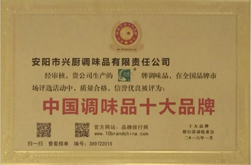 中国调味品十大品牌