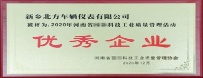 公司QC活动荣获多项省级荣誉