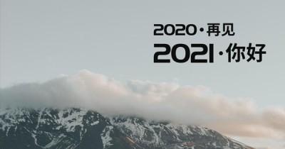 中企電子商務||2020.12月刊