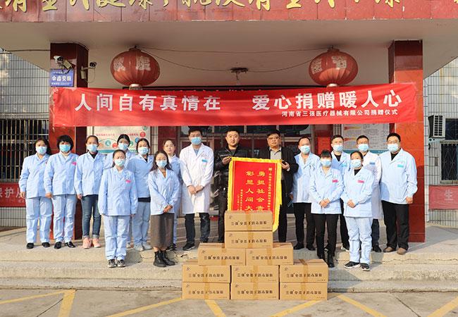三强公司再向多家医院捐赠防护物资,助力疫情防控●!