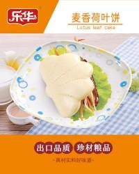 麦香荷叶饼