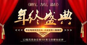 """慶十二周年,新鄉中企""""研行 力行 品行""""年終盛典舉辦圓滿成功!"""