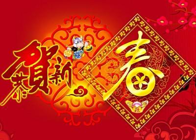 河南垣升冷暖设备有限公司春节放假通知