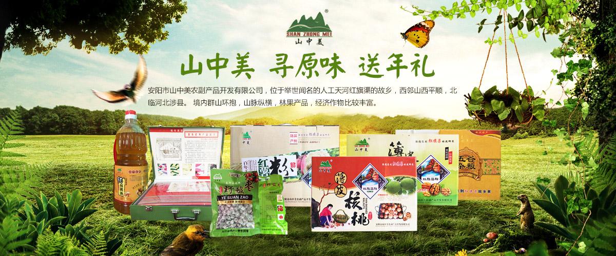 安阳市山中美农副产品开发有限公司