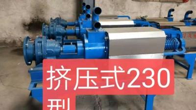 挤压式230型干湿分离机(鸡场专用)