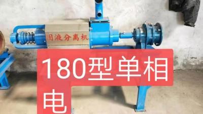 180型单相电固液分离机